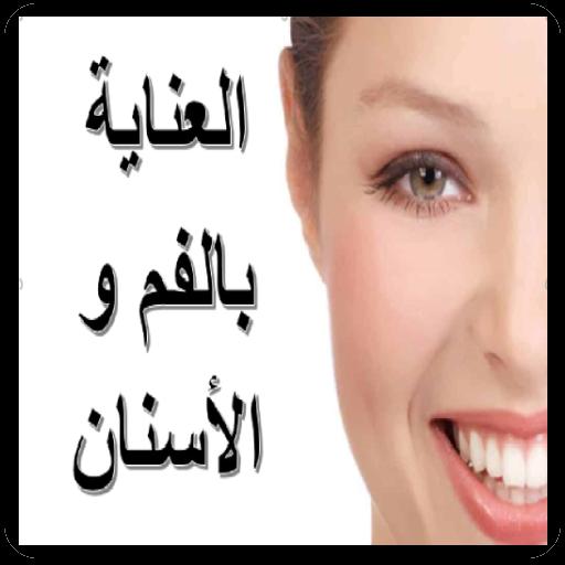 megszabadulni a száj szagától
